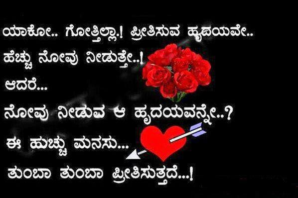 Good After Noon Quotes Kannada Good Morning Quotes In Kannada LanguageKannada Language