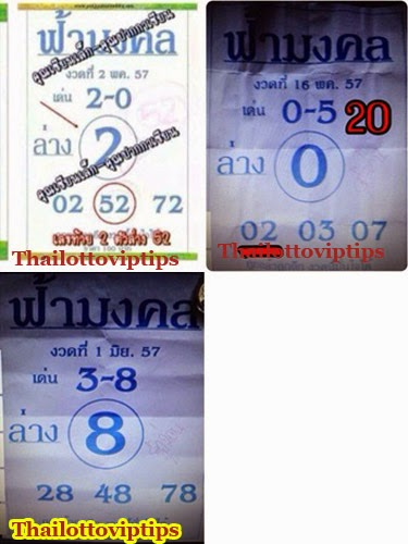 Thai Lotto VIP Tips | Thai lotto Best Down Game 01-05-2014