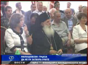 Μιλόσοσκι: Η Ελλάδα δεν μπορεί να μας κλείσει τα μάτια…