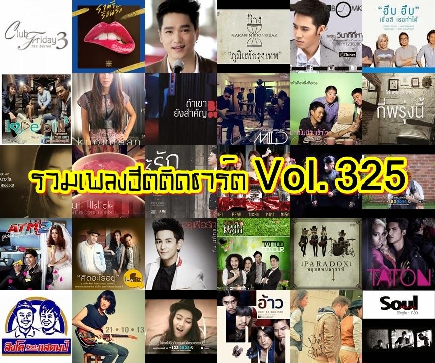 Download [Mp3]-รวมเพลงฮิตติดชาร์ต Vol. 325 ทั้งหมด 185 เพลง [Solidfiles] 4shared By Pleng-mun.com
