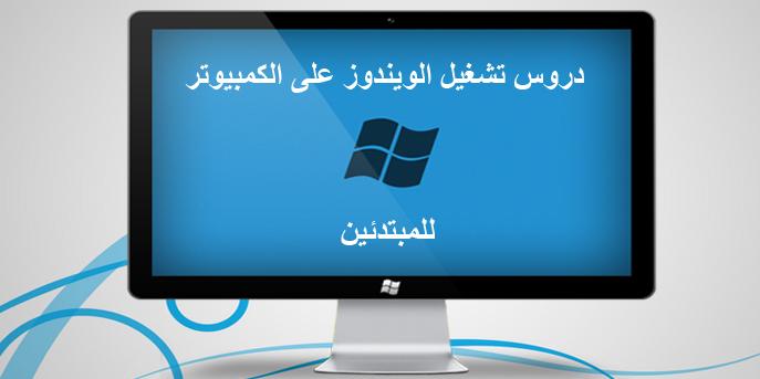 تنصيب الويندوز على الكمبيوتر
