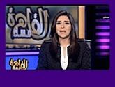 برنامج مساء القاهرة مع إنجى أنور حلقة يوم الإثنين 23-5-2016