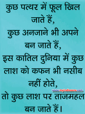 Friendship Hindi Shayari