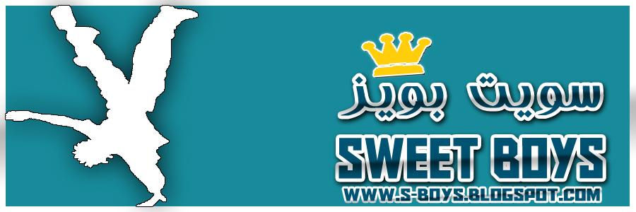 مدونة سويت بويز|Sweet Boys