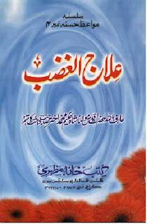 ILaj Ul Ghazab WRITEN BY HAKEEM MOHAMMED AKHTER