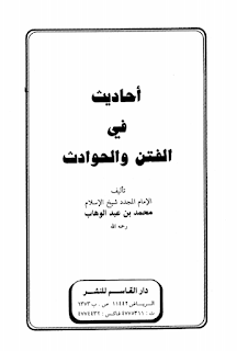 أحاديث في الفتن و الحوادث -  محمد بن عبد الوهاب