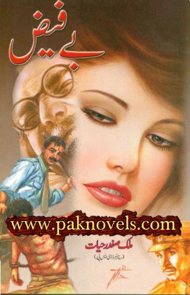 Bay Faiz By Malik Safdar Hayat
