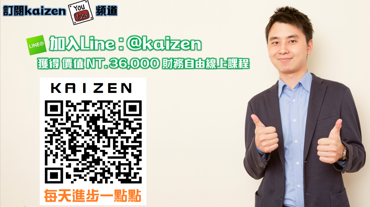 價值36000的財務課程,點擊圖片或掃QR Code免費索取