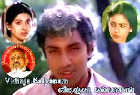 Watch Vidinja Kalyanam (1986) Tamil Movie Online