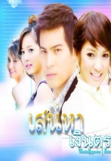 Phương Thuốc Cho Thù Hận - Sanae Ha Ngern Tra