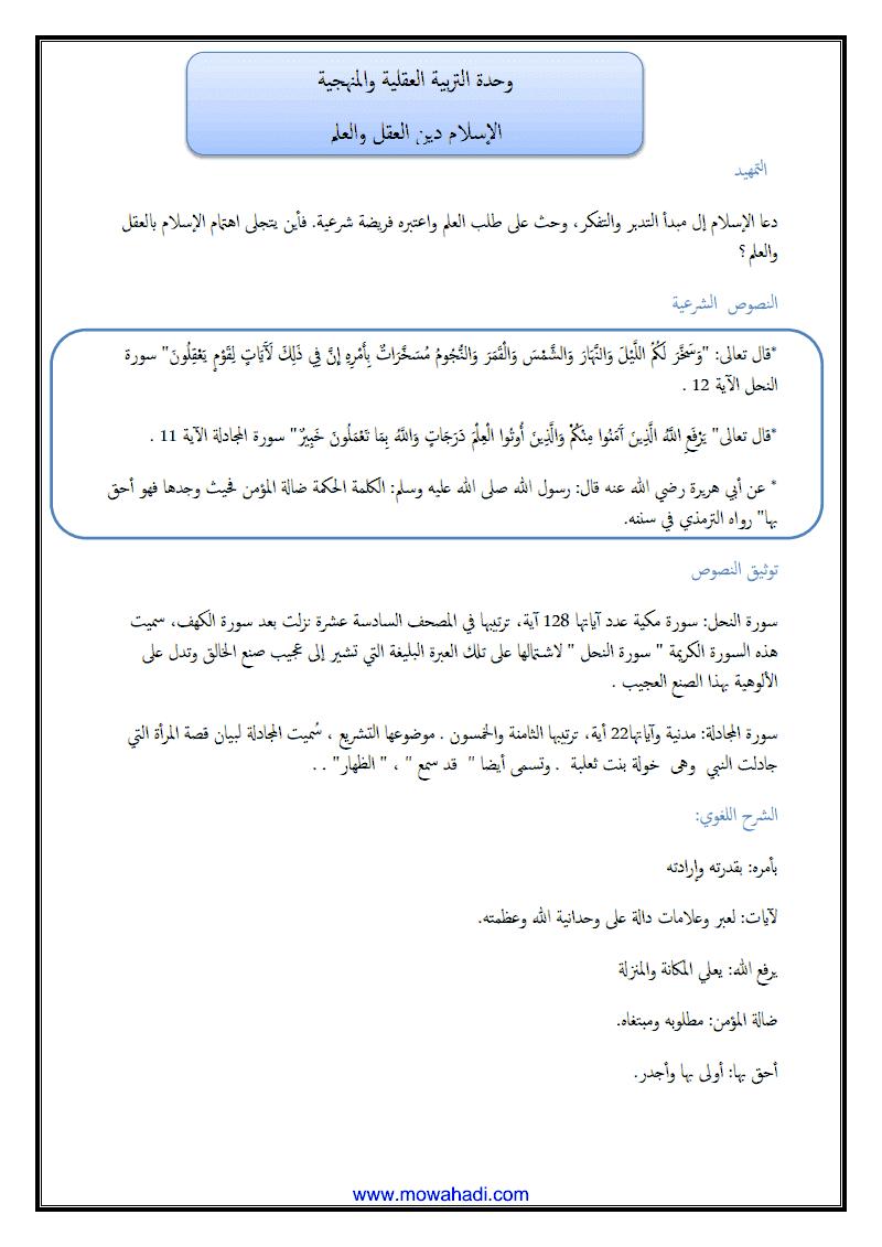 الاسلام دين العقل و العلم1