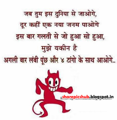 Funny Quotes About Friends For Facebook In Hindi