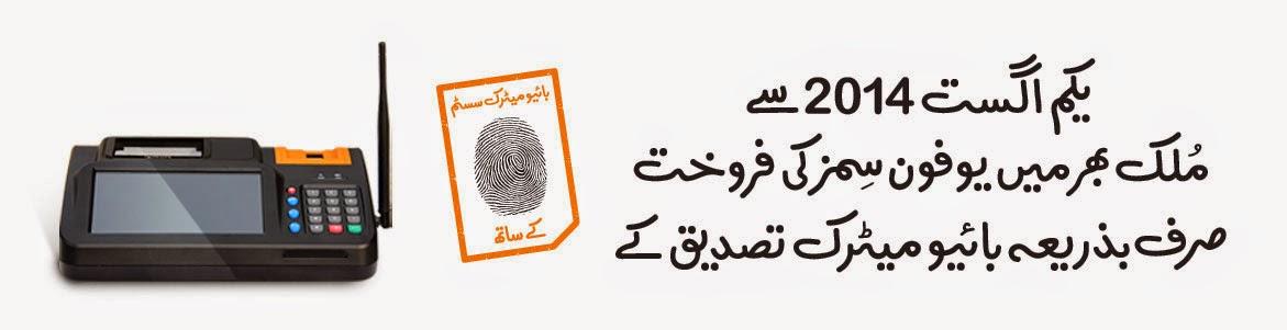 biometric sims
