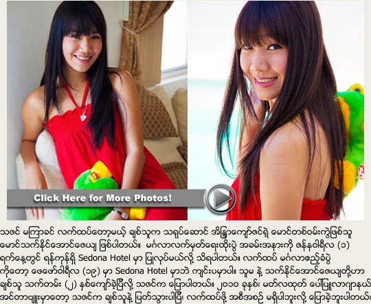 Ei Phyu Aung | Facebook