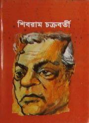 Shibram Chakraborty Net Worth