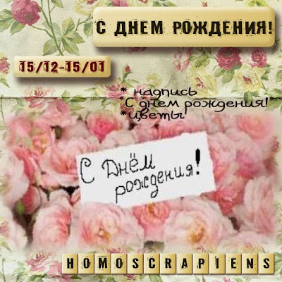 День рождения с цветами