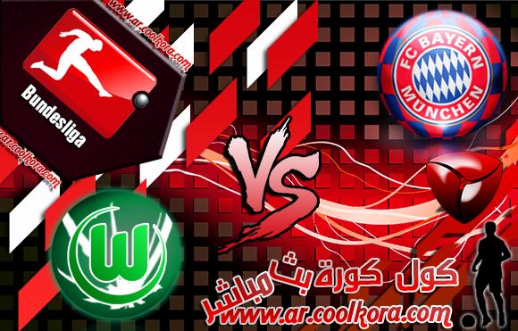 مشاهدة مباراة بايرن ميونخ وفيردر بريمن بث مباشر 26-4-2014 الدوري الألماني Bayern Munich vs Werder Bremen