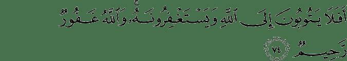Surat Al-Maidah Ayat 74