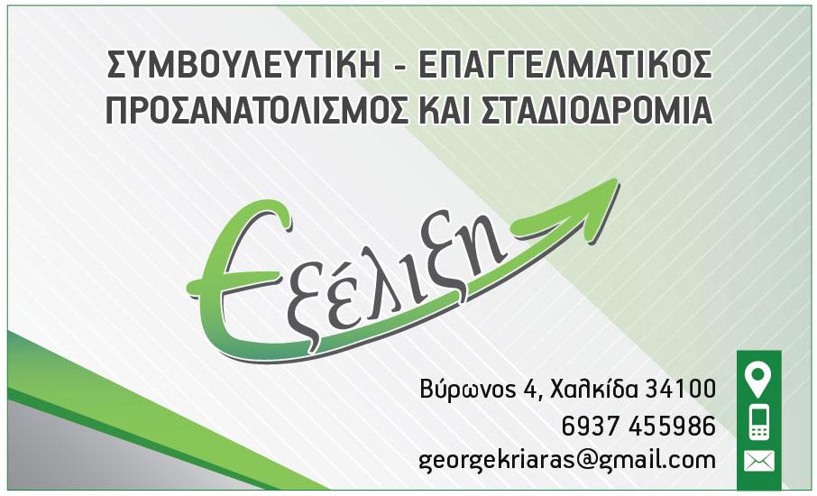 ΕΞΕΛΙΞΗ Συμβουλευτική Επαγγελματικός Προσανατολισμός και Σταδιοδρομία
