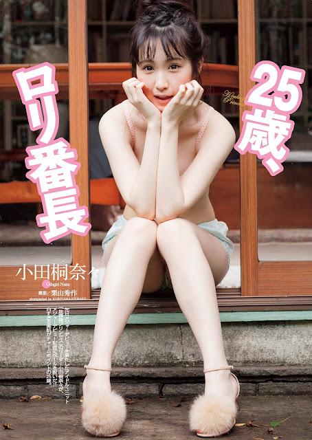 小田桐奈々 Odagiri Nana Weekly Playboy No 36 2015 Pics