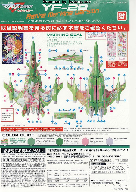 Macross F 1/100 YF-29 Durandal Valkyrie Ranka Marking ver.