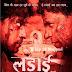 Kab Baji Band Baja Ji Song (Ladaai Bhojpuri Movie) - Noorie Shaikh, Hyder Kazmi