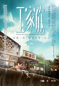 Wong Ka Yan / Wang Jia Xin