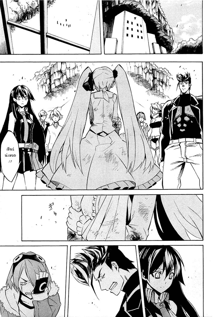 อ่านการ์ตูน Akame ga Kiru 09 ภาพที่ 46