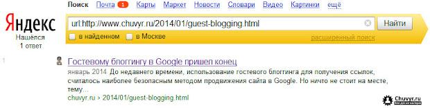 Использование оператора url для проверки наличия веб-страницы в индексе Яндекс