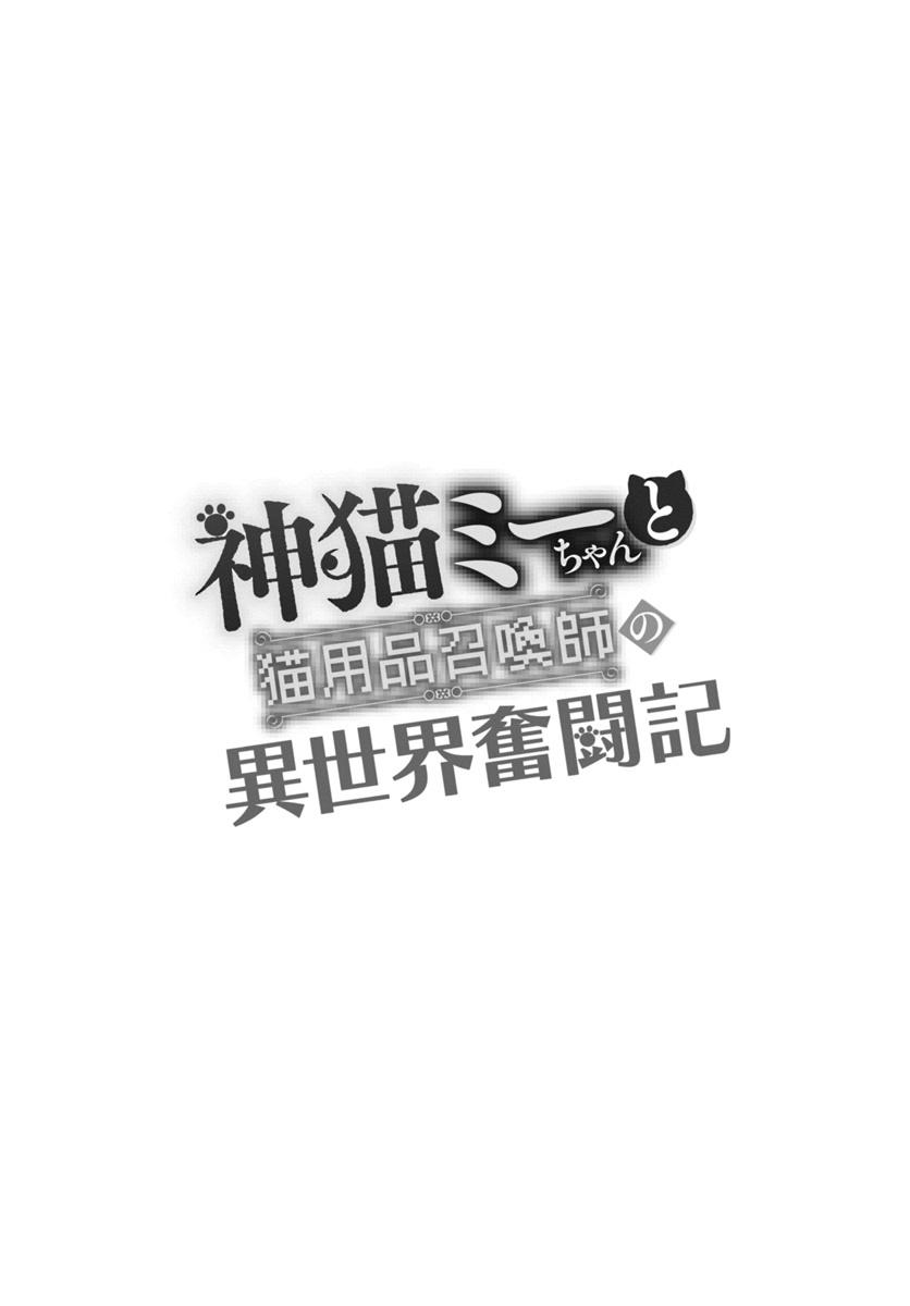 Kami Neko Miichan to Neko Youhin Shoukanshi no Isekai Funtouki-ตอนที่ 1