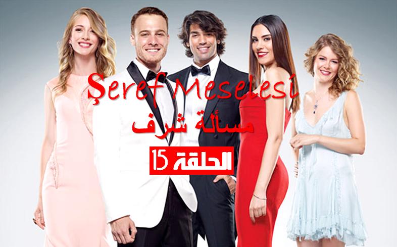 مسلسل مسألة شرف Şeref Meselesi الحلقة 15 غير مترجمة