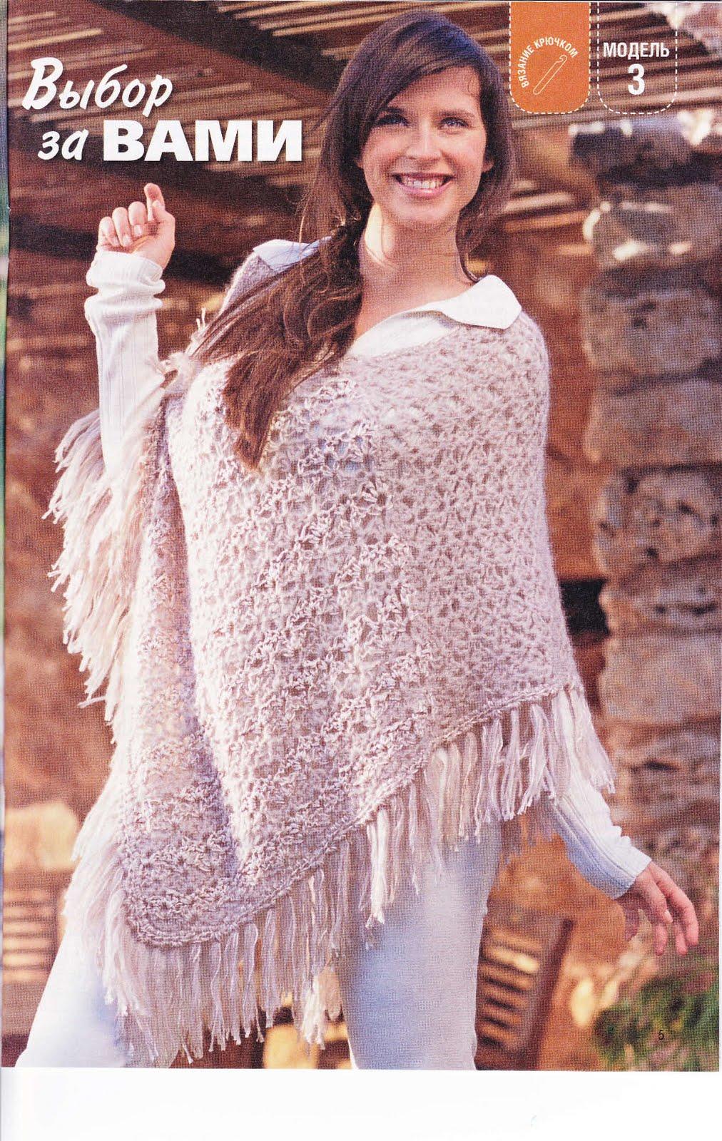 Модные журналы и идеи - здесь.  Журнал по вязанию на спицах и крючком - пончо, кардиганы, свитера, блузоны...