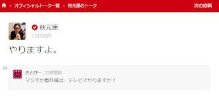Akimoto-Yasushi-Menjawab-Pertanyaan-Fans-Tentang-Majisuka-Gakuen-Extra-Chapter