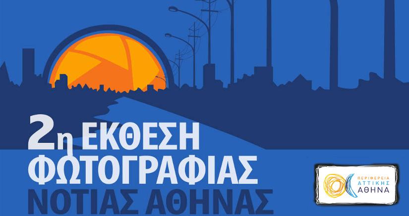 Φωτογραφία Δρόμου - 2ος Διαγωνισμός Φωτογραφίας Νότιας Αθήνας