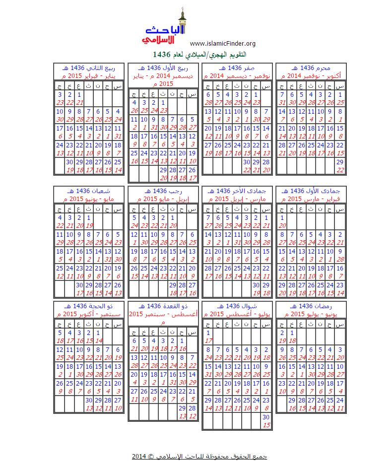 ... png 181kB, Islamic Finder Calendar 2013/feed   Calendar Template 2016