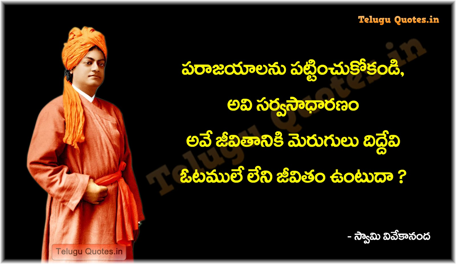 swami vivekananda quotes in telugu language pdf