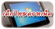 สื่อการเรียนเพื่อเด็กไทย