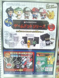 Pokemon Dot Series Figure PokeCenJP