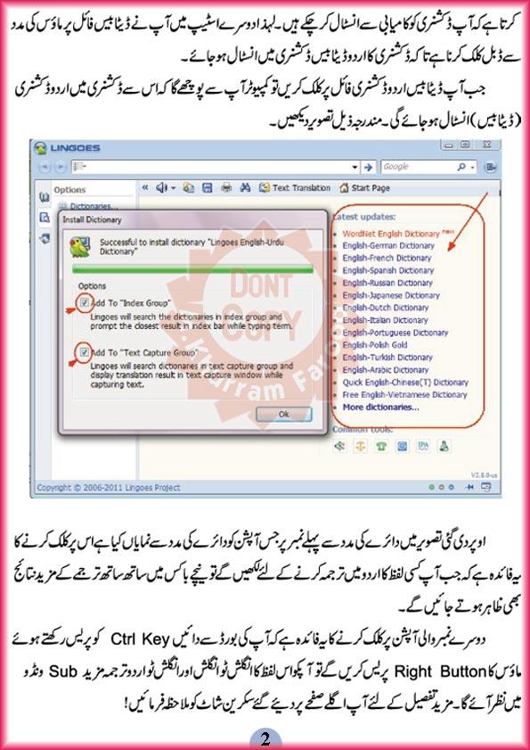 pak urdu it best english to urdu dictionary and
