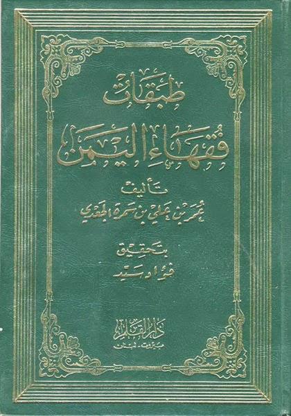 طبقات فقهاء اليمن - عمر الجعدي pdf