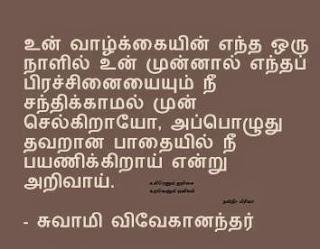 famous tamil quotes quotesgram