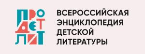 ПРОДЕТЛИТ