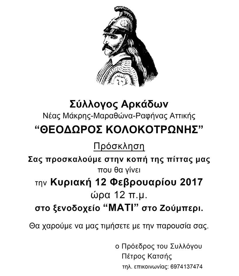 """Ο Σύλλογος Αρκάδων  Μαραθώνα - Νέας Μάκρης - Ραφήνας """"Θ. Κολοκοτρώνης"""""""