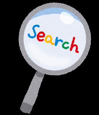 検索虫眼鏡のイラスト「Search ...