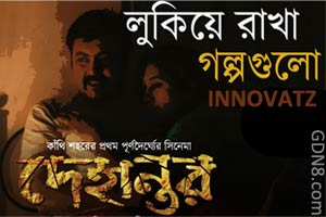 Lukiye Rakha Golpo Gulo - Dehantor Bengali Movie
