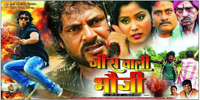 Bhojpuri Movie Jeans Wali Bhauji Trailer video youtube Feat Actor , actress  first look poster, movie wallpaper