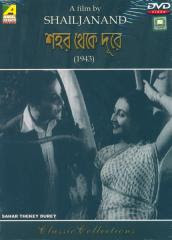 Sahar Thekey Durey (1943) - Bengali Movie
