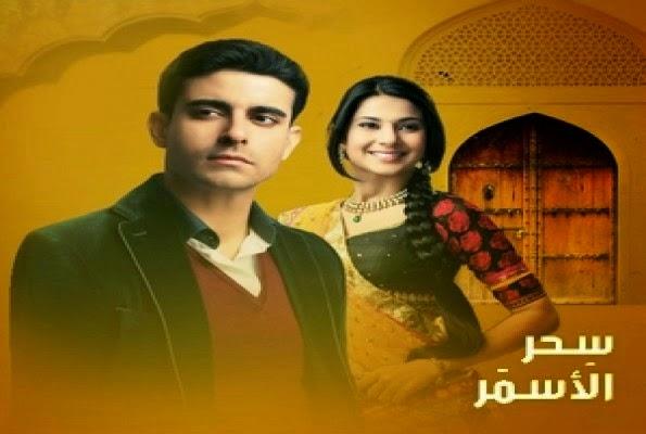 قصة واحداث المسلسل الهندي سحر الاسمر