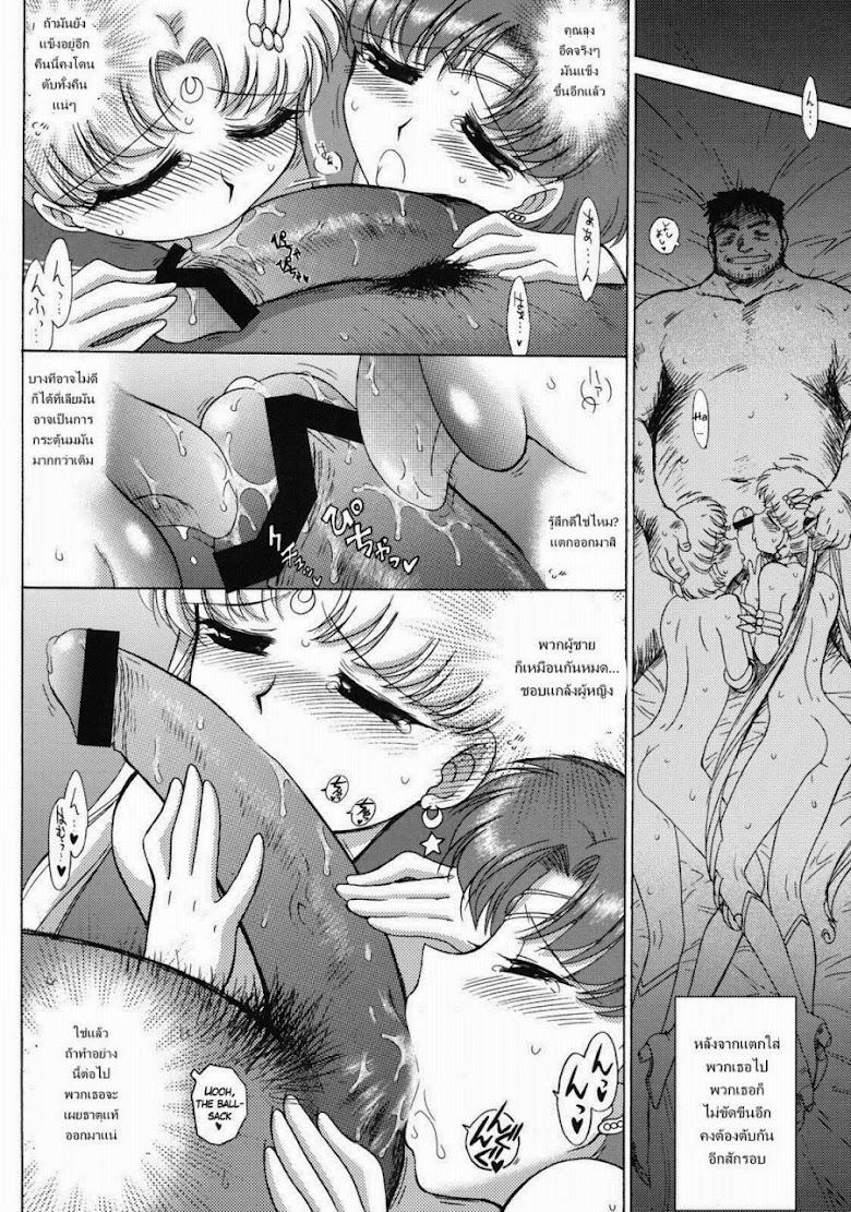 เซเลอร์มูน - สถานการณ์พาไป - หน้า 37