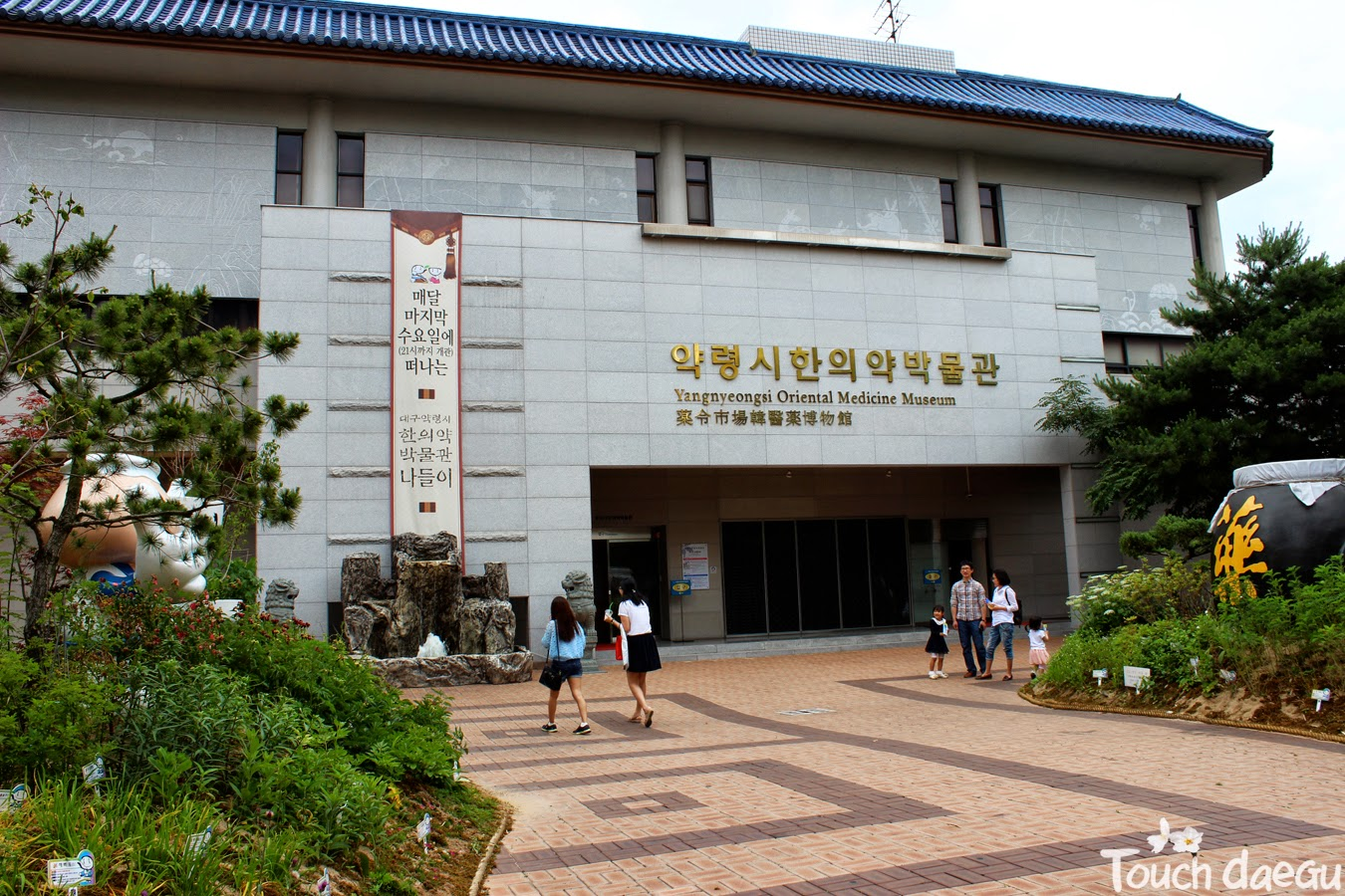 The building of Yangnyeongsi museum